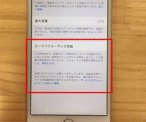 iphoneのバッテリーの状態を調べる方法