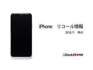 iPhoneリコール情報2018.11時点