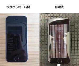 iphoneの水没修理