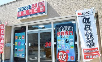 茨城県古河市のiPhone修理専門店iDock24古河店