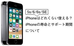iPhoneはどれくらい使える?iPhoneの寿命とサポート期間について
